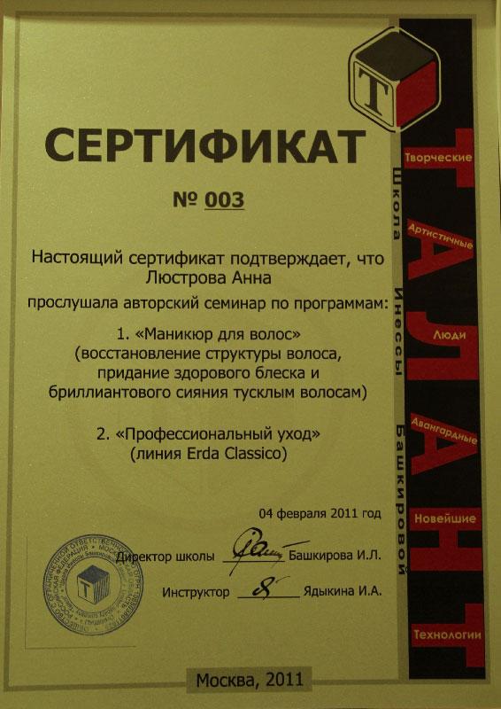После семинара-презентации Вы получите сертификат.